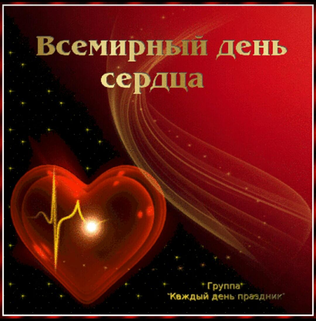 Картинки с днем сердца с пожеланиями, открытка